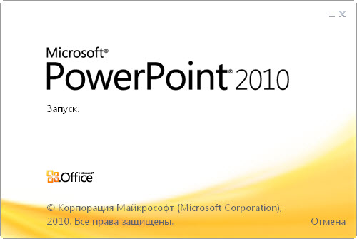 Microsoft PowerPoint 2010 Build 14.0.5128.5000 Rus