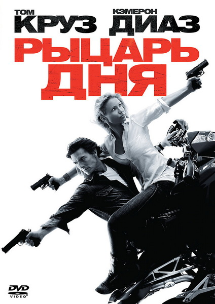 Рыцарь дня / Knight and Day (2010) DVDRip