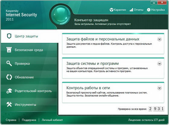 Kaspersky Anti-Virus & Internet Security 2011 Final