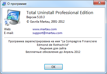 Total Uninstall Pro 5.10.3