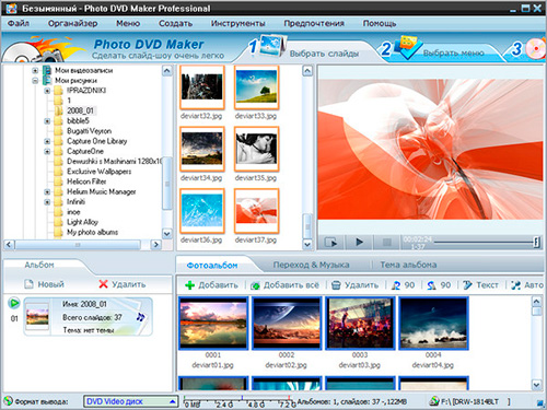 Photo DVD Maker Pro