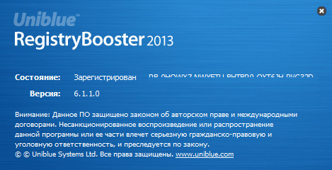 RegistryBooster 2013