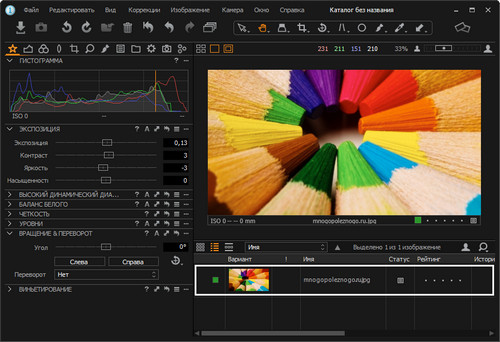 Capture One Pro 10.1.0.161