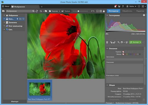 Zoner Photo Studio Pro 18
