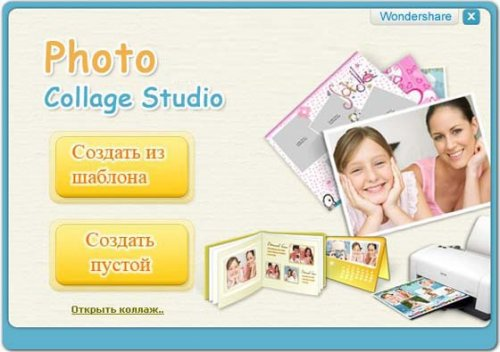 Wondershare Photo Collage Studio 4.2.16.5 Rus