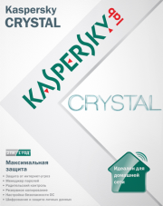 Kaspersky CRYSTAL 13.0.2.558 Final