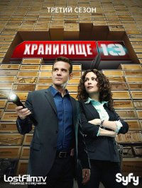 Хранилище 13 [Warehouse 13] 3 сезон